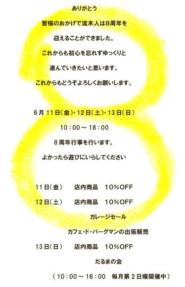 f0097949_18325245.jpg