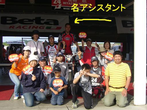 トライアル世界選手権 日本グランプリ_c0080863_18141273.jpg