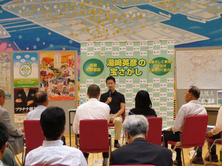 湯崎広島県知事との対話がありました hell^o^/_e0175370_1140324.jpg