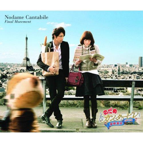 值得收藏的好音樂 Nodame Cantabile Original Soundtrack Final
