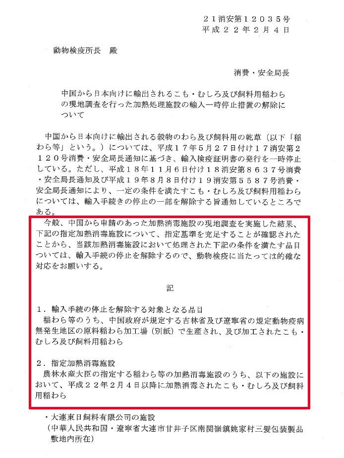 赤松口蹄疫の責任を県知事に転嫁するのは無理筋_d0044584_21096.jpg
