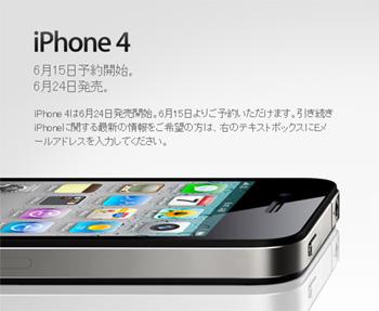 iPhone 4_a0049695_10182847.jpg