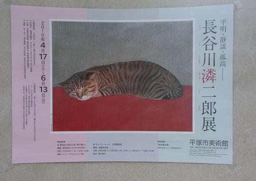 長谷川潾二郎展_b0129807_21471062.jpg