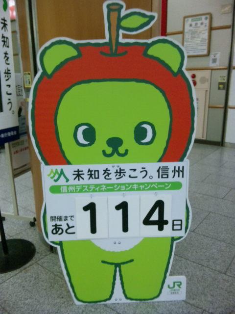 来ちゃった、長野♪ _f0115311_23193463.jpg
