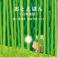 日本の昔話を忘れたら、MOTTAINAI / 文・守時タツミ_a0083222_10291058.jpg
