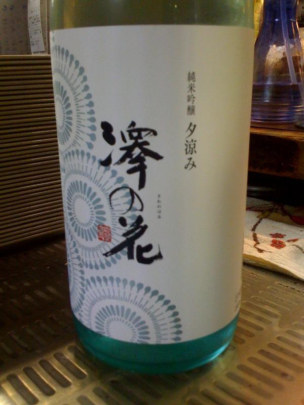 """純米吟醸夕涼み\""""澤の花\""""ご用意できました♪ #sake_c0069047_162204.jpg"""