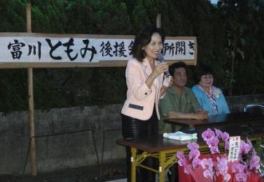 女性の視点で町づくり―富川ともみさん事務所開き_f0150886_1733714.jpg