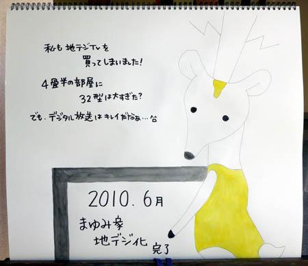 2010.6月 まゆみ家地デジ化 完了_c0151900_17163768.jpg