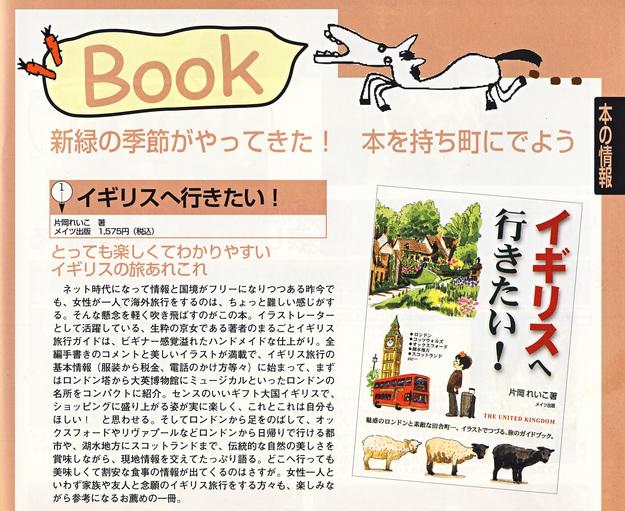 『イギリスへ行きたい!』がミスター・パートナーに掲載されました。_b0182223_1693936.jpg