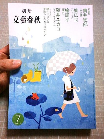 「別冊文藝春秋」7月号_b0136144_2213727.jpg