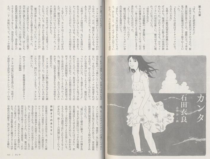 「別冊文藝春秋」7月号_b0136144_221565.jpg