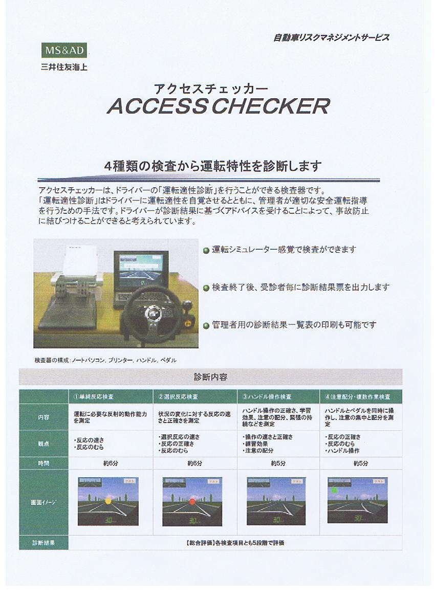 【無料】運転適性診断「アクセスチェッカー」をご利用ください。_b0176349_5481569.jpg