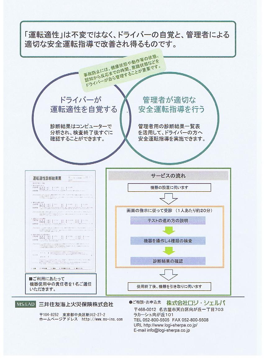 【無料】運転適性診断「アクセスチェッカー」をご利用ください。_b0176349_5482360.jpg