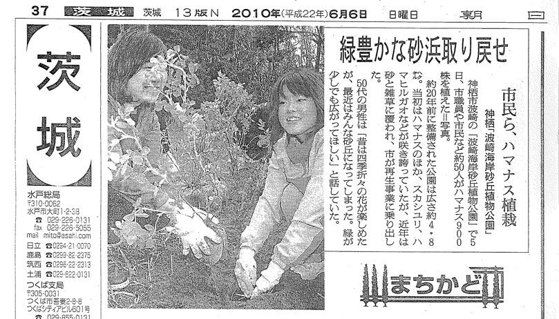 砂丘公園花植えが新聞に載りました_f0229750_17475930.jpg