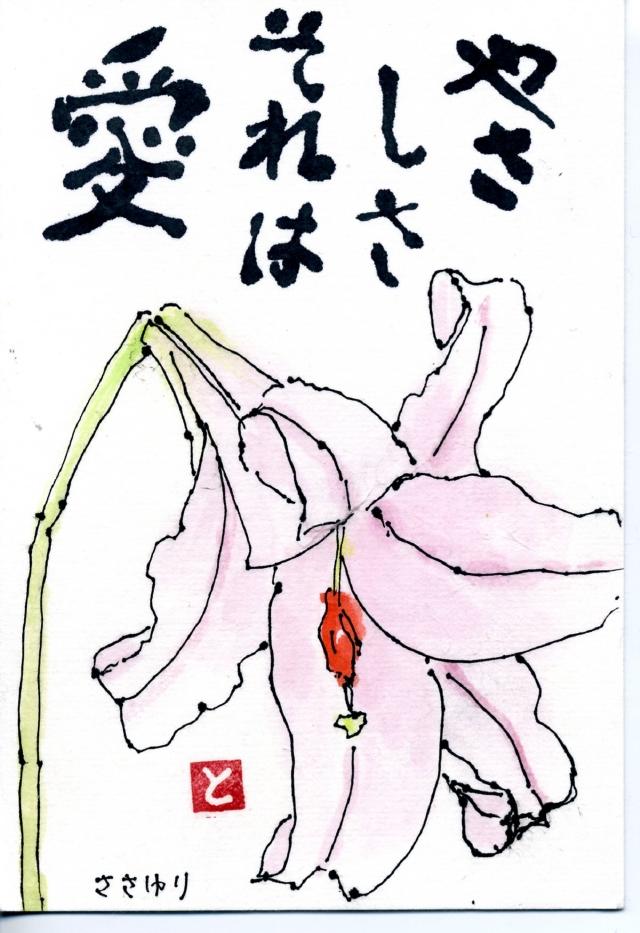H22年「ササユリ便り第8便」 in うみべの森_c0108460_14314269.jpg