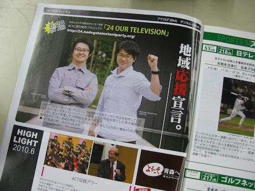 青森CATVで24ourTVが大PRされてます!_c0216068_18545630.jpg