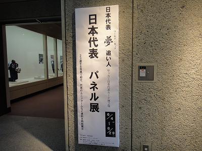 「日本代表・夢(ワールドカップ)追い人」パネル展開場式_f0019487_4161844.jpg