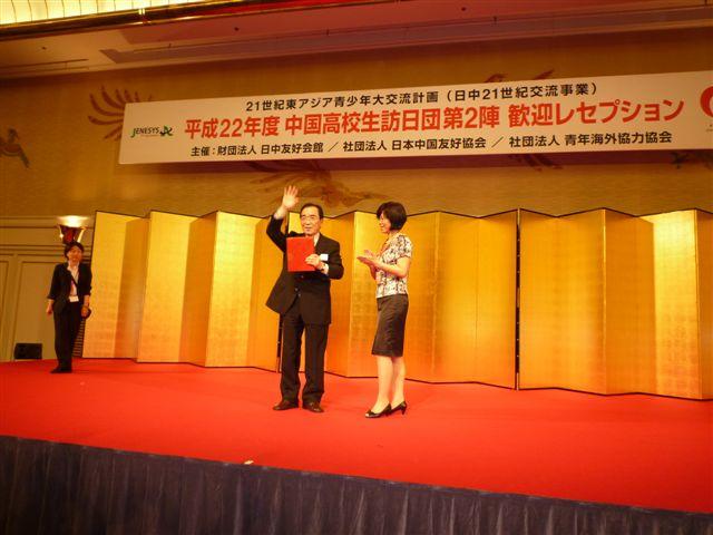 平成22年度中国高校生訪日団第2陣歓迎レセプション 東京で開催_d0027795_9175650.jpg