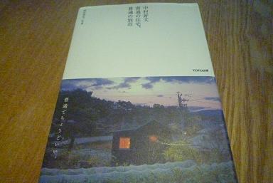 普通の住宅・普通の別荘_d0087595_8305977.jpg