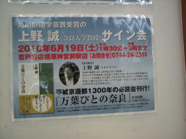 サイン会_c0124828_121335.jpg