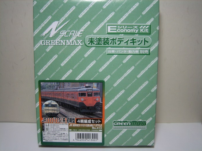 115系500番台新潟色の製作 その1_e0120143_23313545.jpg