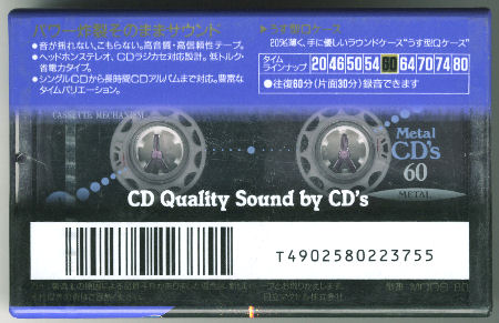 maxell Metal CD\'s_f0232256_1916961.jpg