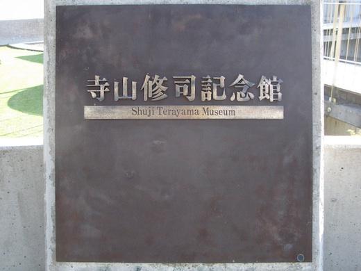 6/1 寺山修司記念館にてミーティング&撮影。_c0216068_2340693.jpg
