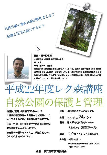 厚沢部町レク森講座『自然公園の保護と管理』_f0228071_1929258.jpg