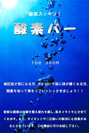 酸素バー OPEN!!_b0165076_11245271.jpg