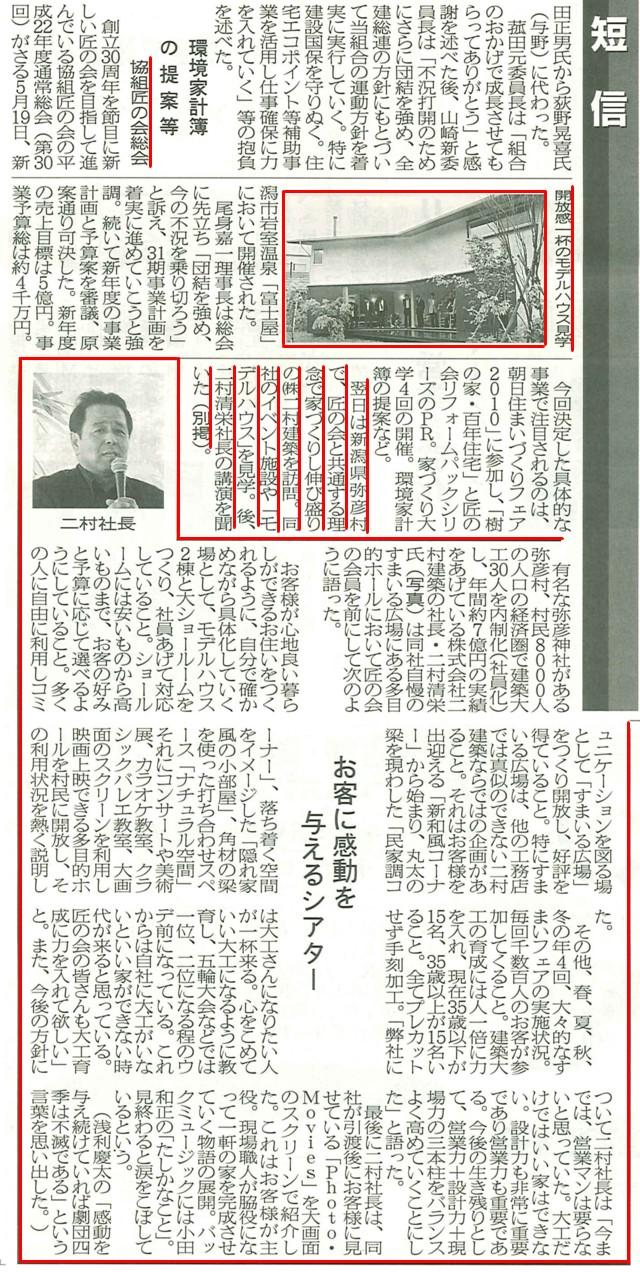 二村建築が日本住宅新聞に掲載されました!_c0170940_1310471.jpg