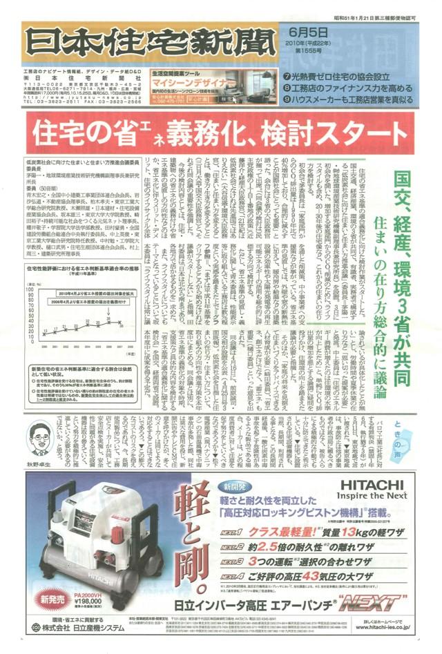 二村建築が日本住宅新聞に掲載されました!_c0170940_1395333.jpg