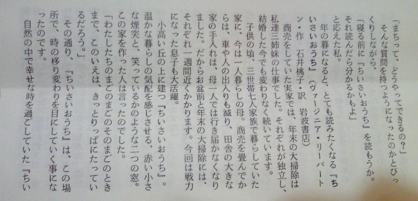 ちいさいおうち_e0160269_21305987.jpg