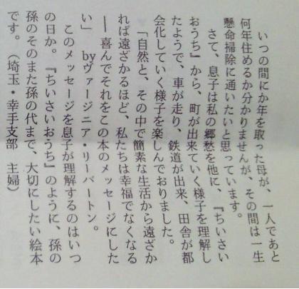 ちいさいおうち_e0160269_21311492.jpg
