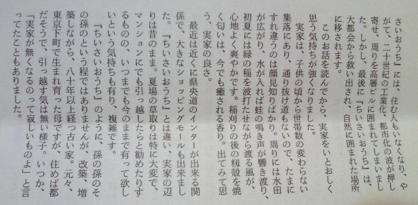 ちいさいおうち_e0160269_2131823.jpg
