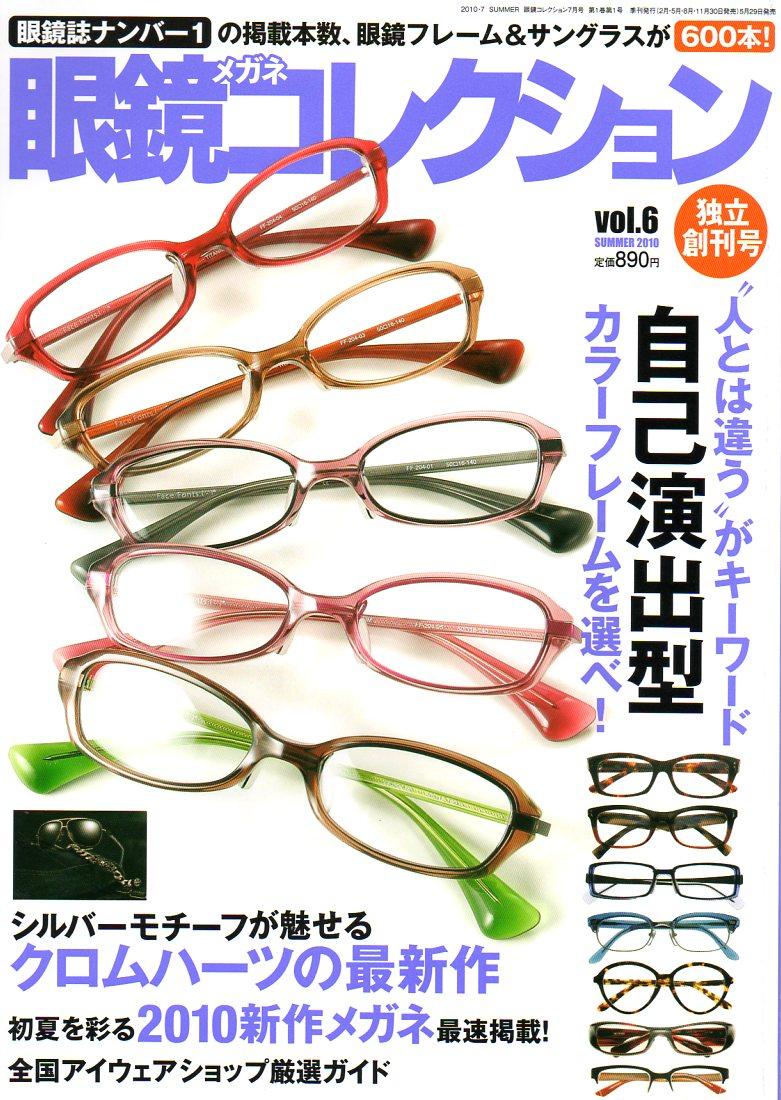 眼鏡コレクション_c0127476_1243332.jpg