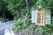 下影の棚田、2戸の農家が守る山奥の棚田 (徳島)_b0067283_13223620.jpg