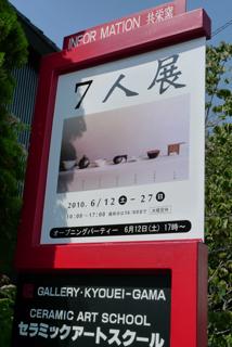 『7人展』_b0142989_2110356.jpg