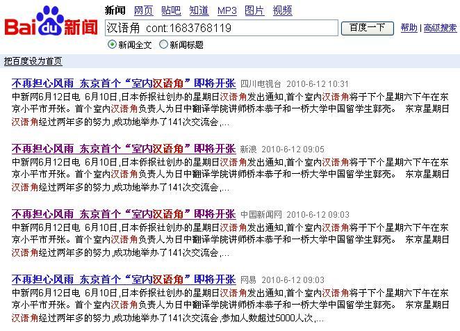 室内漢語角まもなく開始の記事 中国新聞社より配信_d0027795_12545854.jpg