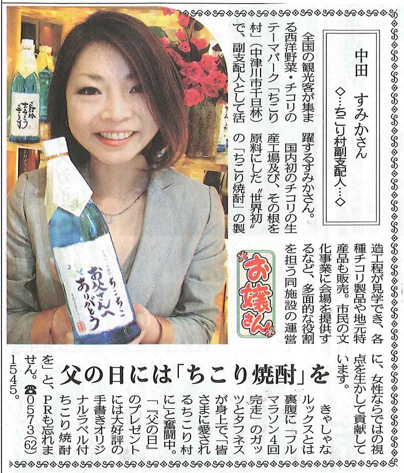 恵峰ホームニュースお嬢さん_d0063218_1556209.jpg