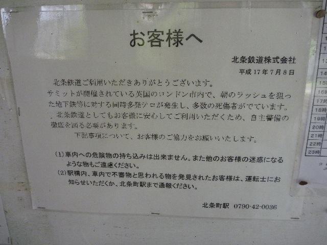 加西 北条鉄道 再生・集客プロジェクト(2)_b0054727_0404517.jpg