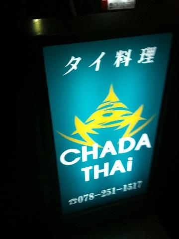 タイ料理 CHADA THAI_b0054727_9485322.jpg
