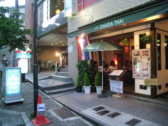 タイ料理 CHADA THAI_b0054727_9514948.jpg
