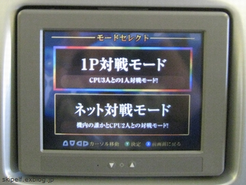 JAL成層圏麻雀♪_c0134734_3131380.jpg
