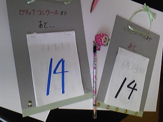 コンクール日めくりカレンダー_d0165645_1343828.jpg