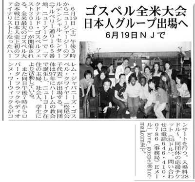 2010年マクドナルドゴスペルフェスト27年の歴史上初めて松尾公子率いる日本人が挑戦します!_f0009746_2144630.jpg