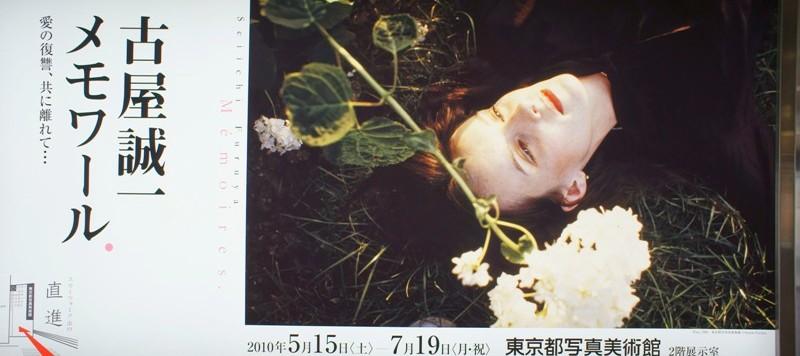 10年6月13日・上京二日目_c0129671_19152588.jpg