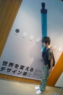 世界を変えるデザイン展@六本木ミッドタウン『デザインハブ』_f0164187_2333451.jpg