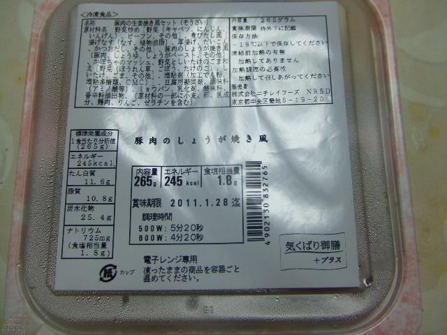 気くばり御膳プラス 豚肉のしょうが焼き風_f0076001_23535895.jpg