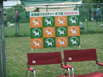 2010北海道ウエスティー オフ会!!_c0226202_214531.jpg