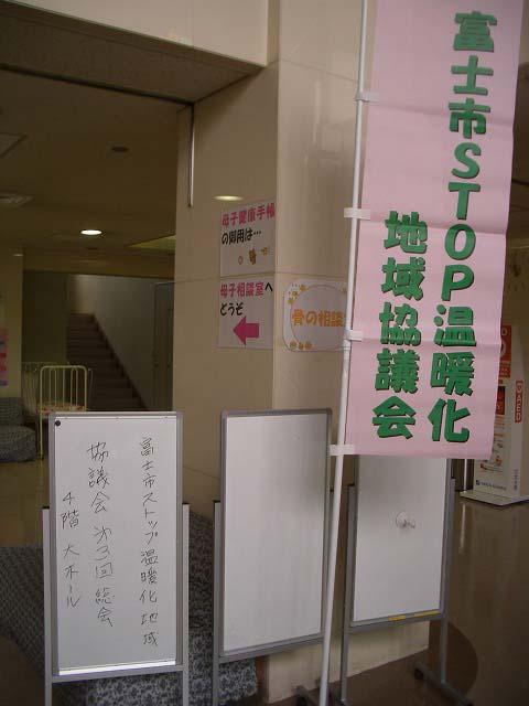 富士市STOP温暖化地域協議会と「遺伝子組換え」_f0141310_2258298.jpg